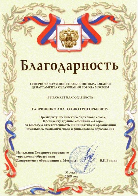 2008 Благодарность за высокую ответственность и инициативу в организации школьного экономического и финансового образования от Северного окружного управления образования Департамента образования год Москвы