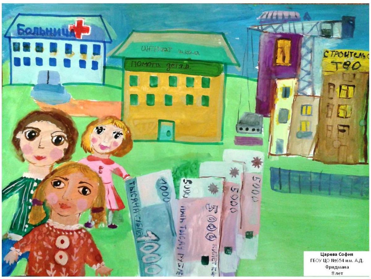 Рисунок финансовая грамотность глазами детей