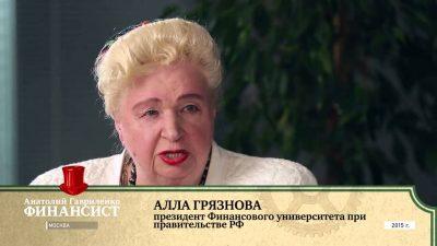 Финансист. Алла Грязнова (Финансовый Университет при Правительстве РФ)