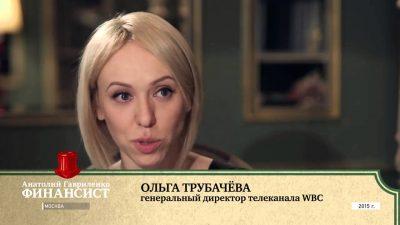 Финансист. Финансист Ольга Трубачёва (WBC)