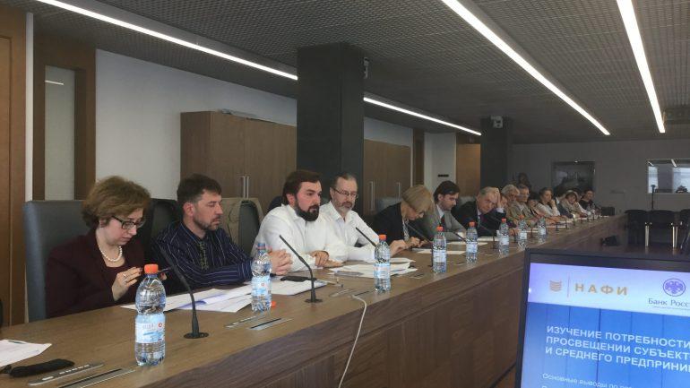 Заседание Экспертного совета при ЦБ