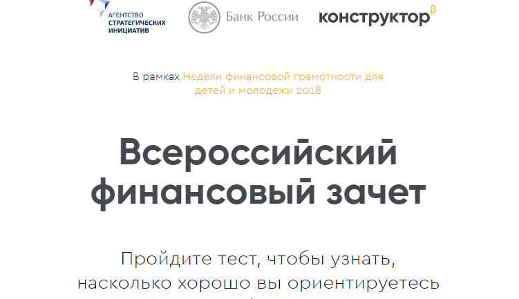 Всероссийский финансовый зачет