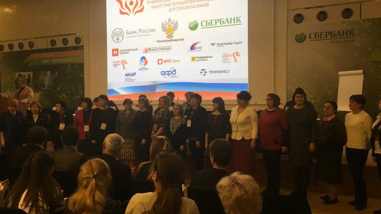 Торжественная церемония награждения победителей XIII Всероссийской олимпиады по финансовой грамотности, финансовому рынку и защите прав победителей финансовых услуг для старшеклассников.