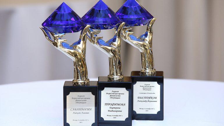 Звание Лауреата