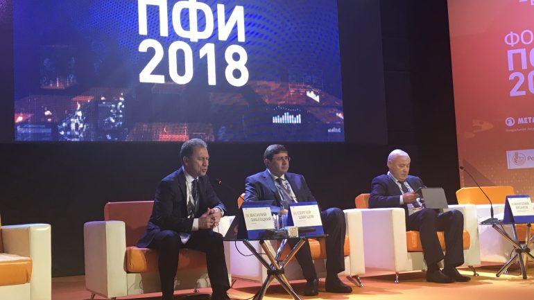 Форум ПФИ 2018 начал свою работу