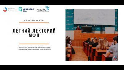 Анатолий Гавриленко. Летний лекторий МФЛ и НИТУ «МИСиС»