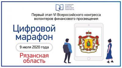 Рязанская область. Цифровой марафон