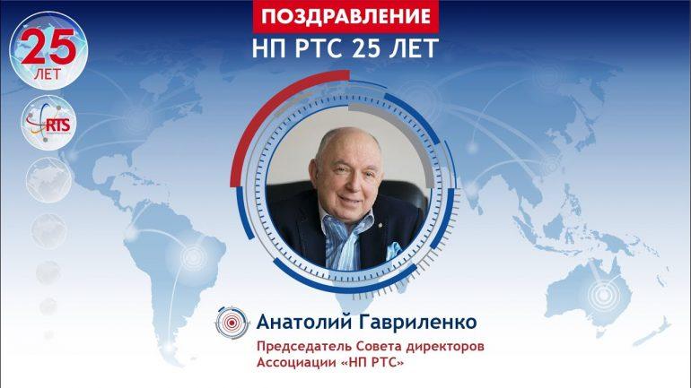 РТС 25 лет. Поздравление и не только от Анатолия  Григорьевича