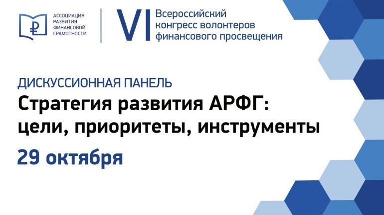 29-10 «Стратегия развития АРФГ: цели, приоритеты, инструменты»