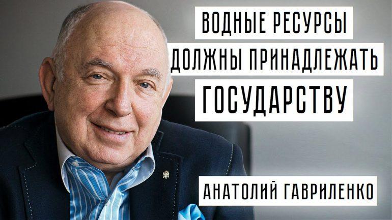 Вода - новая нефть? Биржа водных ресурсов и 25 лет НП РТС / Анатолий Гавриленко
